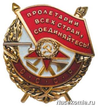 Копия ордена Красного Знамени из первого выпуска