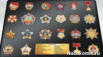 Коллекция Ордена СССР (Аргументы и Факты)