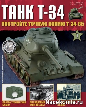 Журнал Танк Т-34 (Eaglemoss)