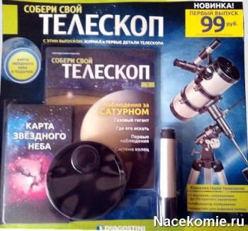 Коллекция Собери Свой Телескоп (ДеАгостини)