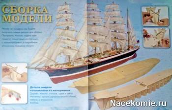 Модель парусника Седов из коллекции