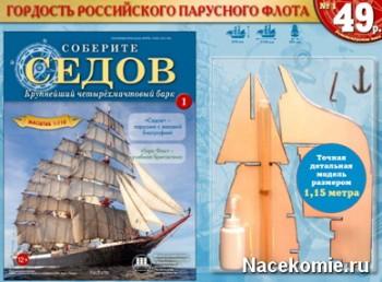 Журнал Соберите Седов (Ашет Коллекция)