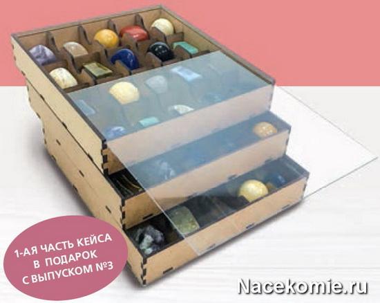 Кейс для хранения камней