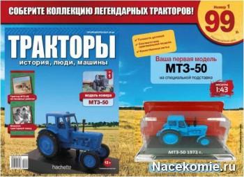 Тракторы: история, люди, машины (Ашет Коллекция)