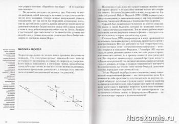 Страницы книги из коллекции Наука Величайшие теории