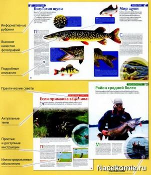 Журнал Рыбалка (Ашет)
