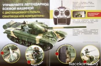 Модель танка Т-72 из коллекции
