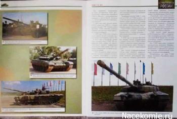 Страницы журнала Танк Т-72