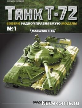 Коллекция Танк Т-72 (ДеАгостини)