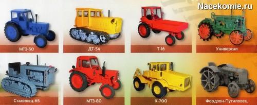 Модели тракторов из коллекции