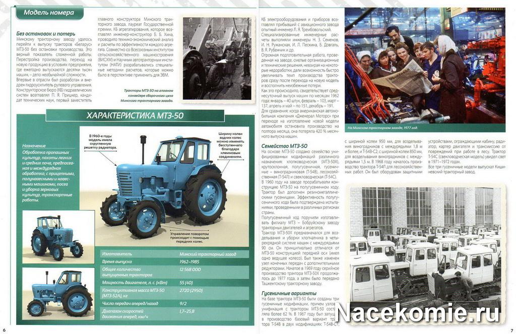 Трактор МТЗ-50  Hachette  - YouTube