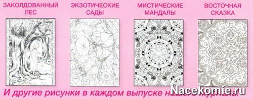 Схемы для раскрашивания из журнала