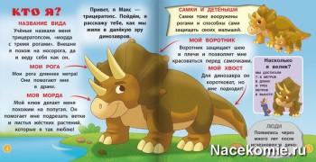 Страницы журнала Динозавры