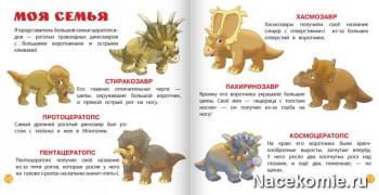 Журнал Динозавры и Мир Юрского Периода (ДеАгостини)