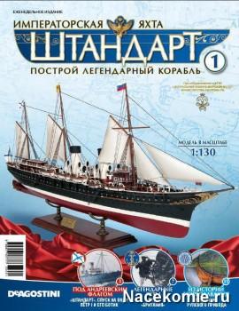 Императорская яхта «Штандарт» (ДеАгостини)
