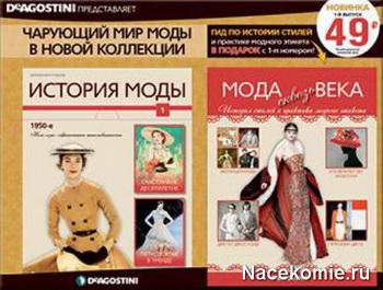 История Моды (ДеАгостини)