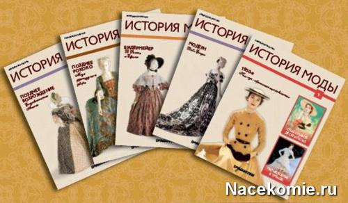 Коллекция журналов История Моды