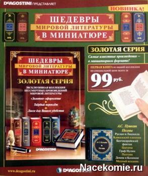Шедевры Мировой Литературы в Миниатюре (ДеАгостини)