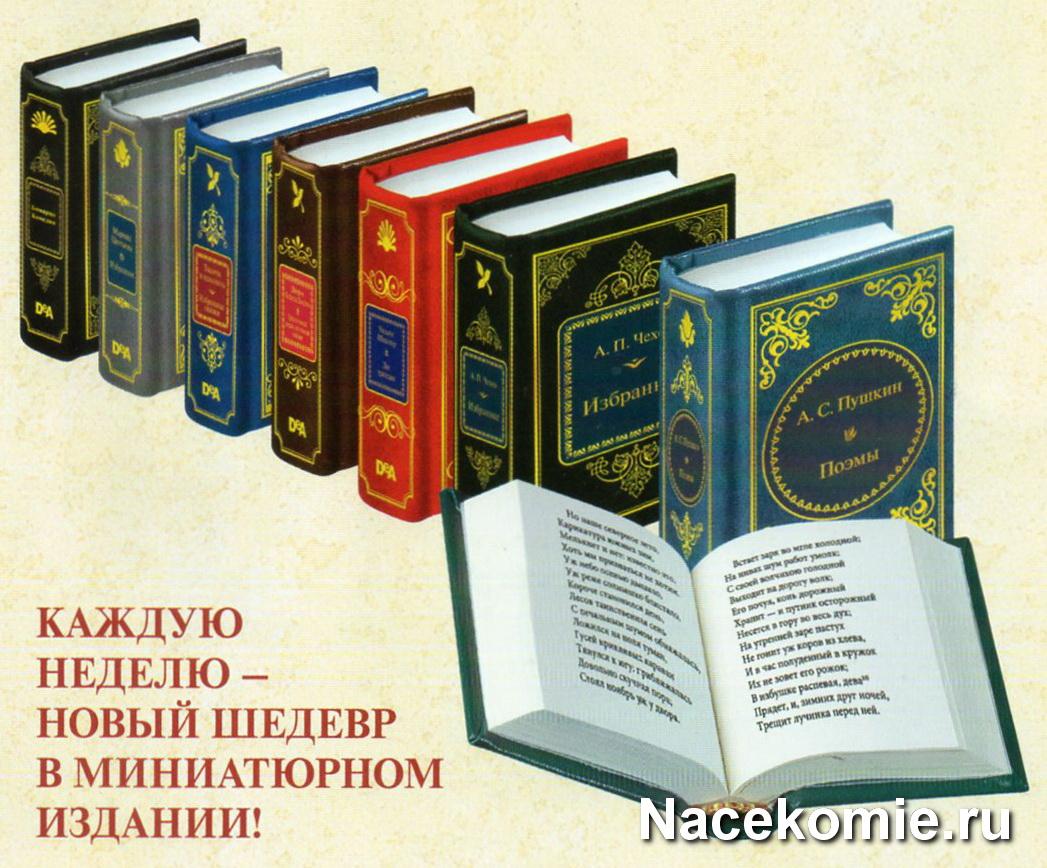 Коллекция книг почта россии adventure v2000