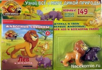 Животные Дикой Природы (ДеАгостини)