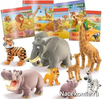 Фигурки животных из коллекции