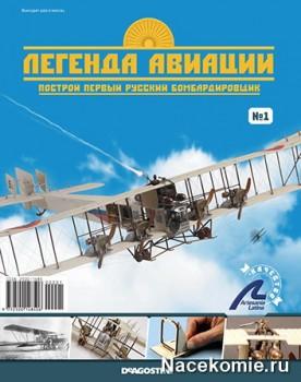 Легенда Авиации (ДеАгостини)