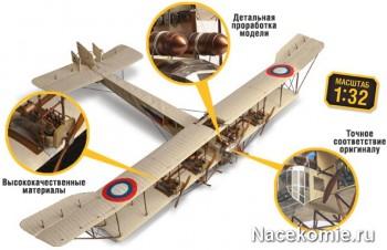 Модель самолета Илья Муромец из коллекции