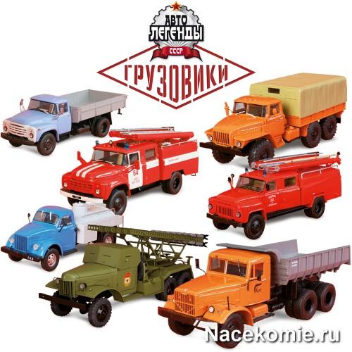 Коллекция моделей советских грузовиков в масштабе 1:43