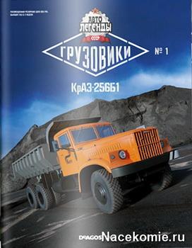 Автолегенды СССР Грузовики (ДеАгостини)
