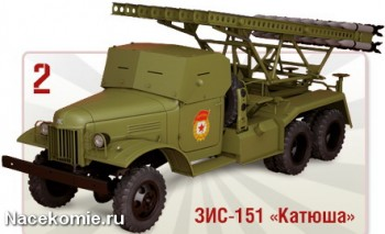 Автолегенды СССР Грузовики №2 - ЗИС-151 с установкой «Катюша»