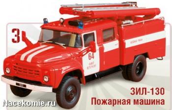Автолегенды СССР Грузовики №3 - ЗИЛ-130 Пожарная Автоцистерна