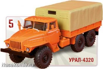 Автолегенды СССР Грузовики №5 - Урал-4320 Бортовой