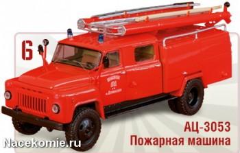 Автолегенды СССР Грузовики №6 - ГАЗ-53А Пожарная Автоцистерна