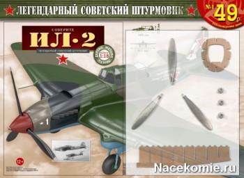 Соберите ИЛ-2 (Ашет Коллекция)