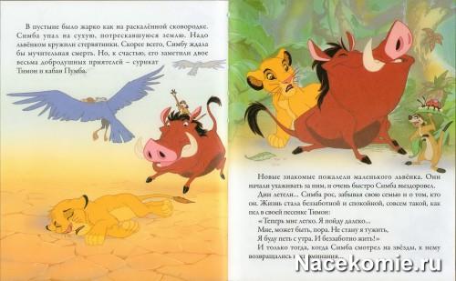 Страницы книги из коллекции сказок Дисней