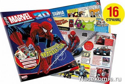 Страницы журнала Герои Марвел 3D