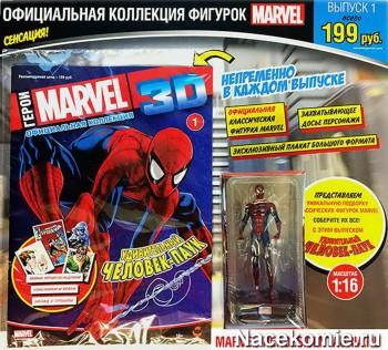 Герои Marvel 3D (Centauria)