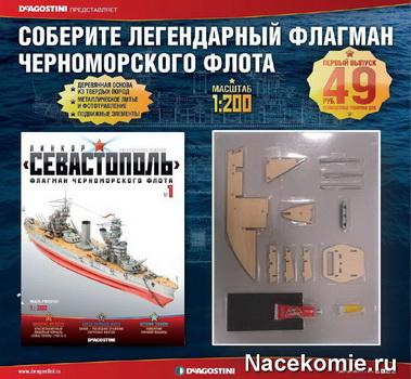 Коллекция «Линкор Севастополь» (ДеАгостини)