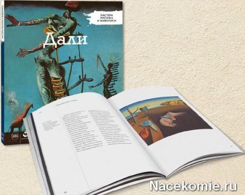 Коллекция книг «Мастера Рисунка и Живописи»