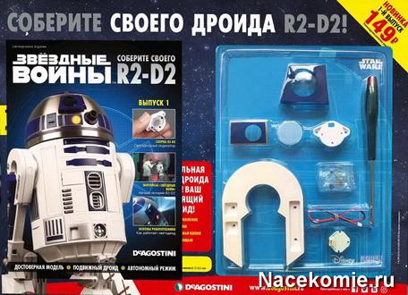 Звёздные Войны. Соберите Своего R2-D2 (ДеАгостини)