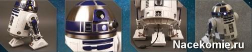 Модель робота из коллекции