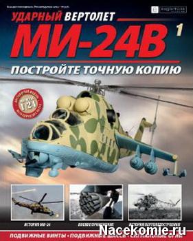 Ударный Вертолет МИ-24В Постройте Точную Копию