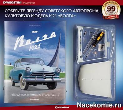 Коллекция «М21 Волга» (ДеАгостини)