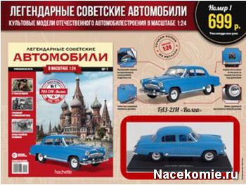 Легендарные Советские Автомобили (Ашет Коллекция)
