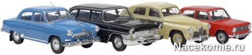 Модели из коллекции «Легендарные Советские Автомобили»