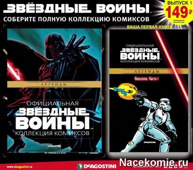 Звёздные Войны Официальная Коллекция Комиксов (ДеАгостини)