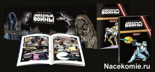 Коллекция комиксов Звездные Войны