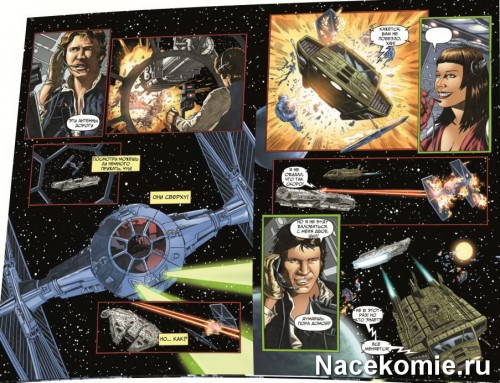 Страницы комикса из коллекции