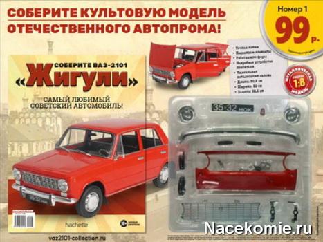 Соберите ВАЗ-2101 «Жигули» (Ашет Коллекция)
