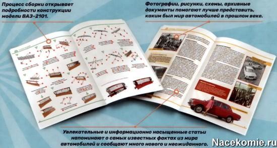 Журнал «ВАЗ-2101 Жигули»